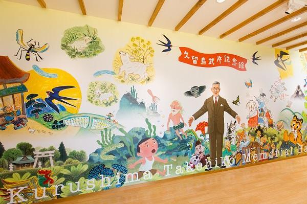 久留島武彦記念館の楽しげな壁画の写真