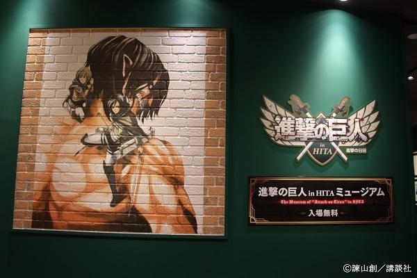 進撃の巨人in HITA ミュージアム