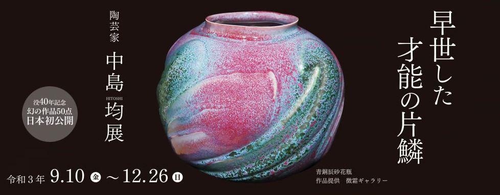 早世した才能の片鱗 陶芸家 中島均 展