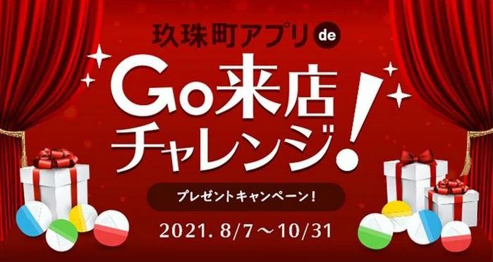 玖珠町アプリ de Go来店チャレンジ!